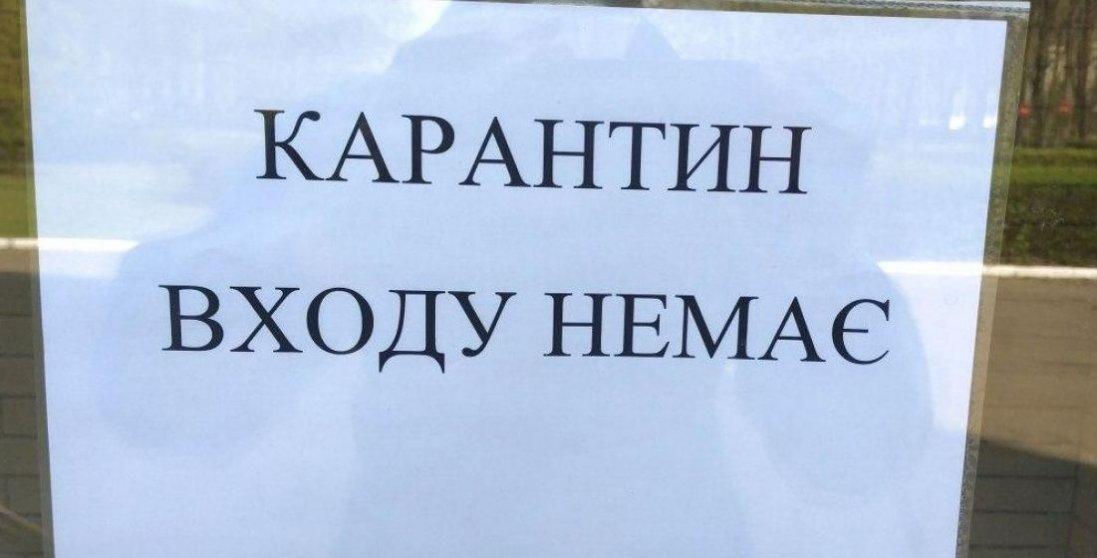Повідомили, коли в Україні повернуть жорсткий карантин