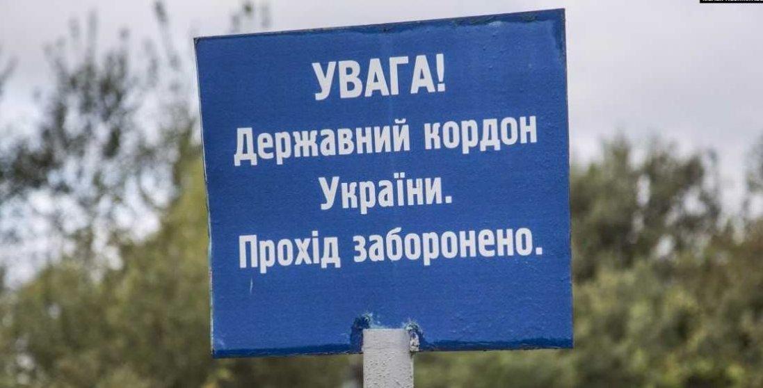 Сьогодні на кордоні з Росією та Білоруссю відновили роботу 11 пунктів пропуску: список