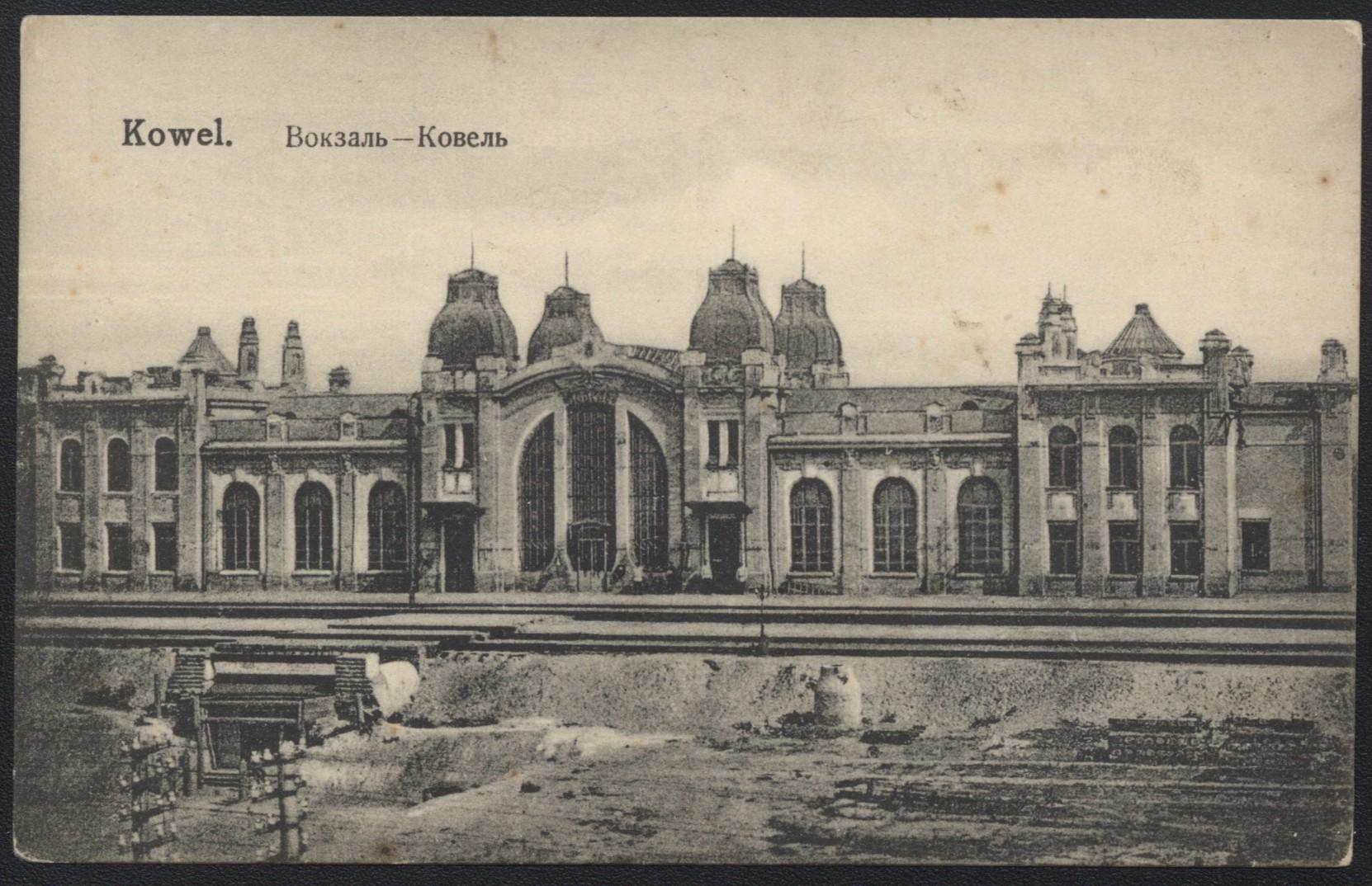 Ковельський вокзал, зображення 1920 р.