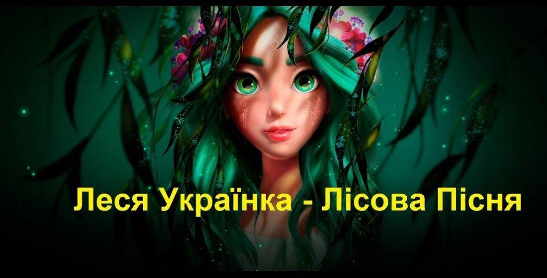 Незабаром «Лісова пісня» зазвучить кримськотатарською мовою