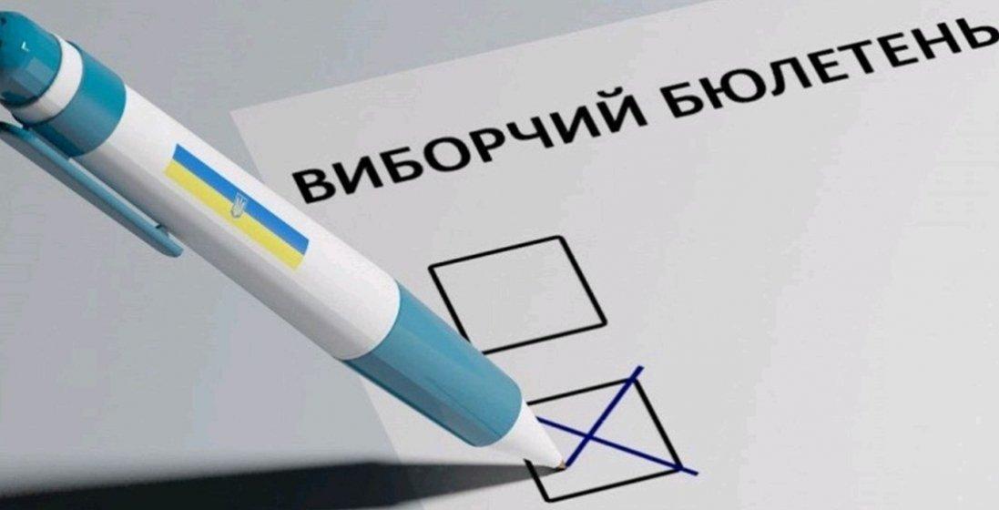 Місцеві вибори офіційно призначили на 25 жовтня