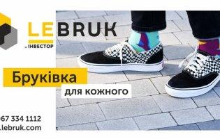 «Хто казав, що бруківка – це нудно»: як LeBruk створював креативну рекламу