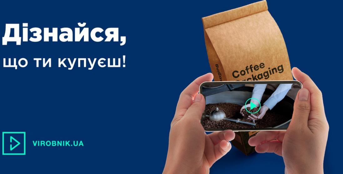 Дивись, що купуєш: українці створили сервіс, який показує де, з чого і як створюють продукти