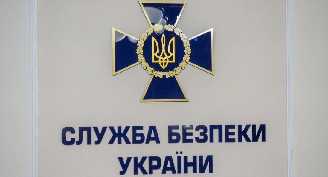 Співробітників СБУ підозрюють в розголошенні держтаємниці