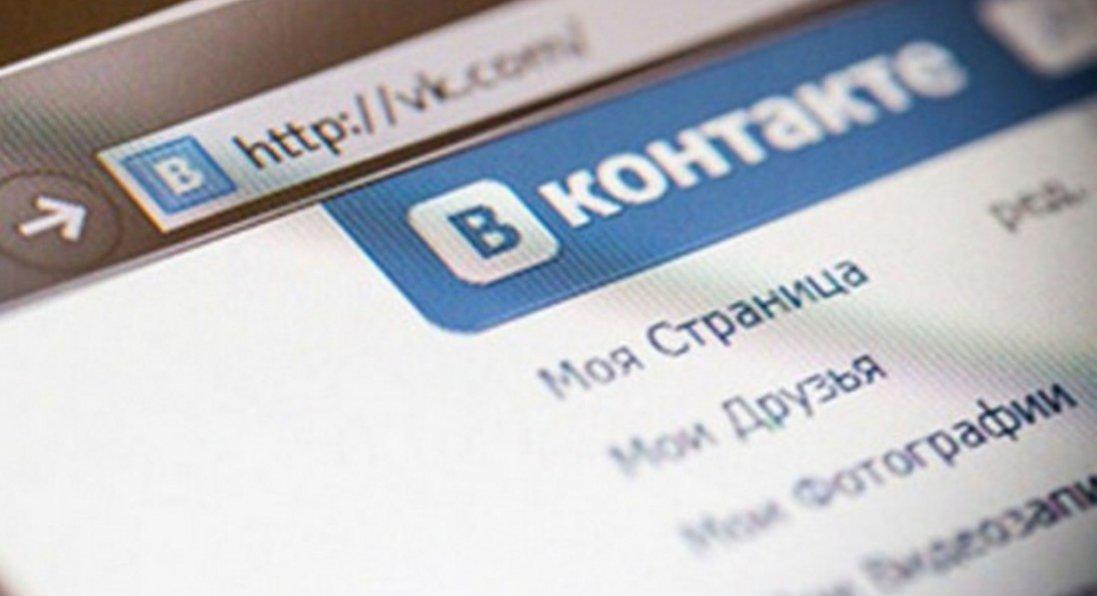 ВКонтакте в Україні: соцмережа обійшла блокування