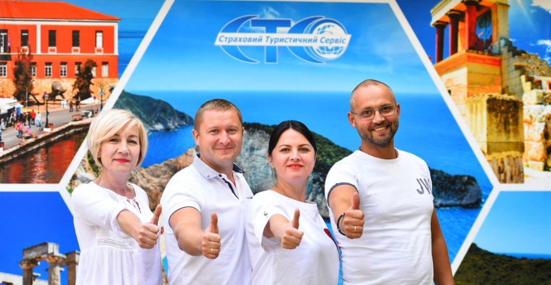 День страховика-2020: вітання від компанії «Страховий Туристичний Сервіс»