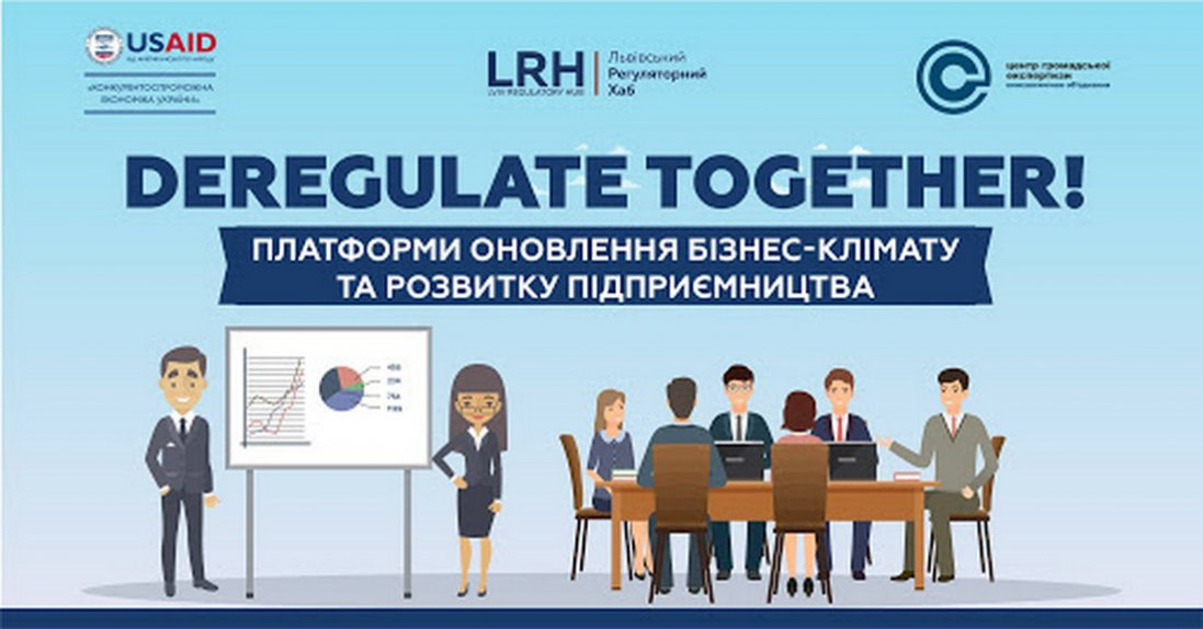 На Волині презентували платформу ефективного регулювання для влади, бізнесу і громади «Deregulate together!»