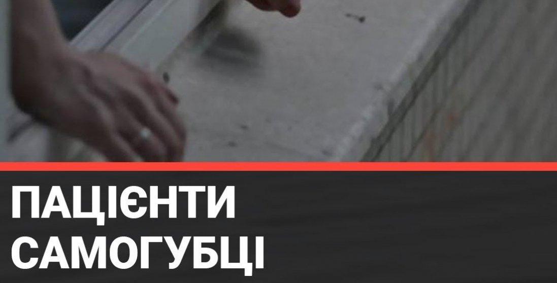 Суїцид двох пацієнтів з коронавірусом в лікарні Києва: що каже поліція