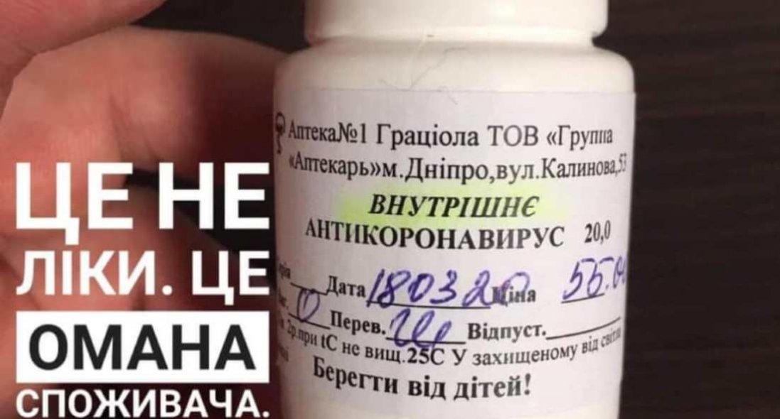 В Україні оштрафували власників популярної аптеки, де продавали фейкові ліки від  COVID-19