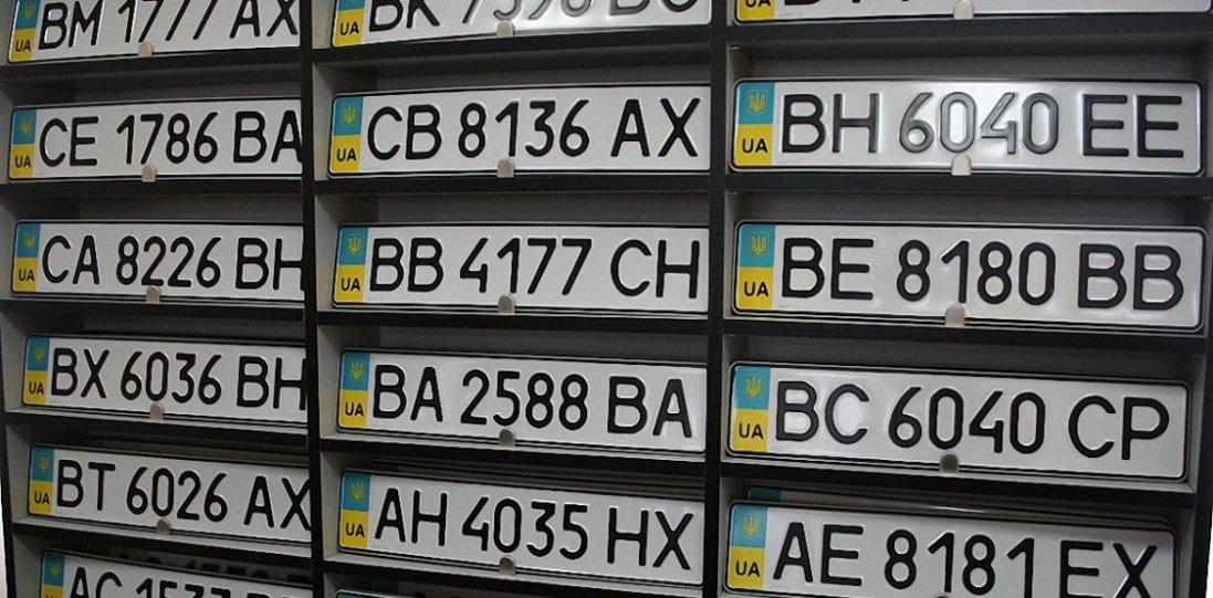 В Україні зміниться порядок видачі автомобільних номерів