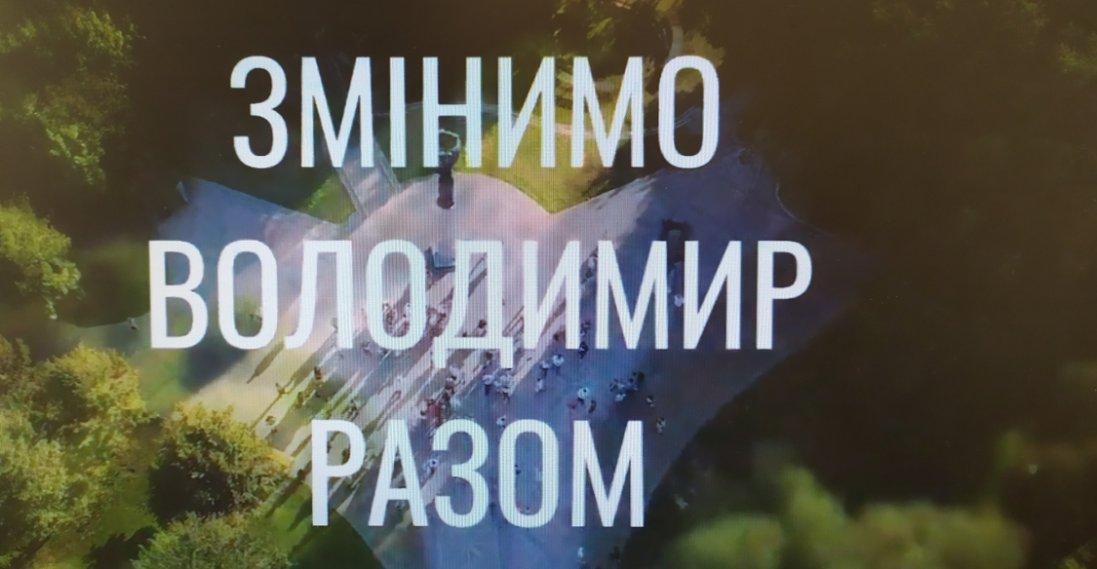 Команда справжніх професіоналів - команда від партії «Громадянська позиція» у Володимирі-Волинському