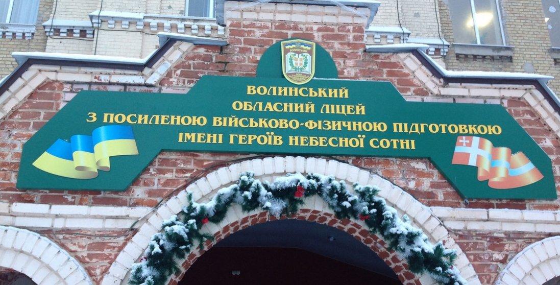 Волинський ліцей уклав договір про постачання риби з підприємством, що не мало холодильників