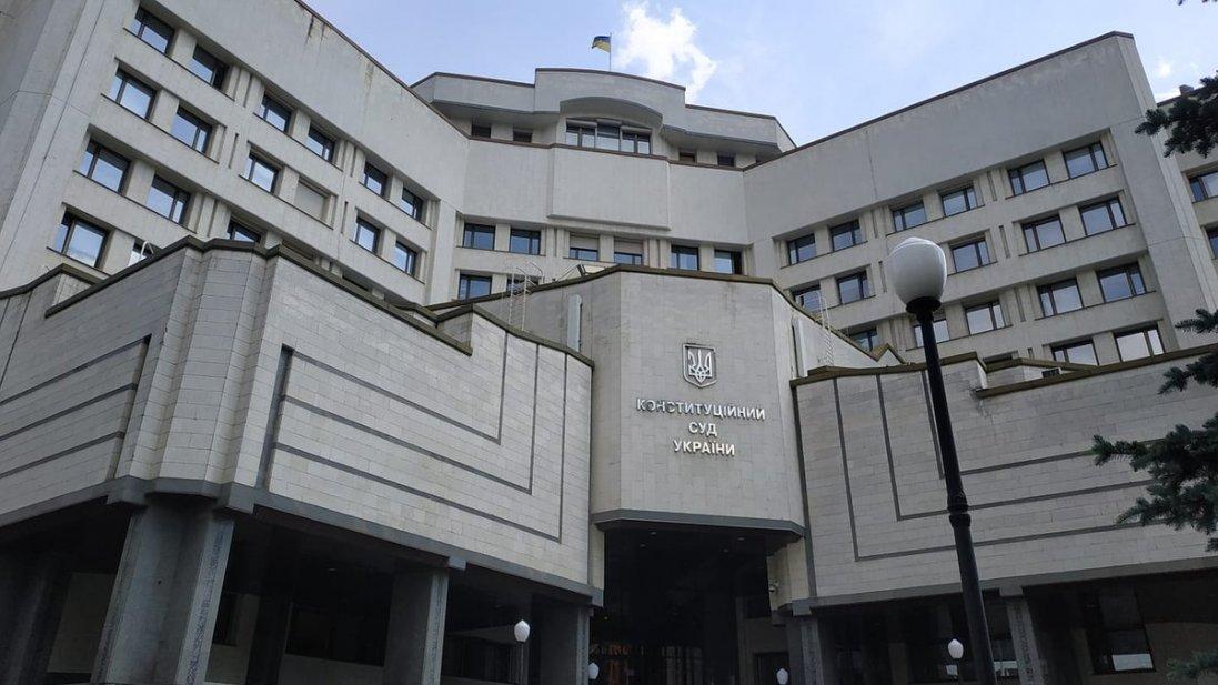Проти суддів КС відкрили кримінальне провадження