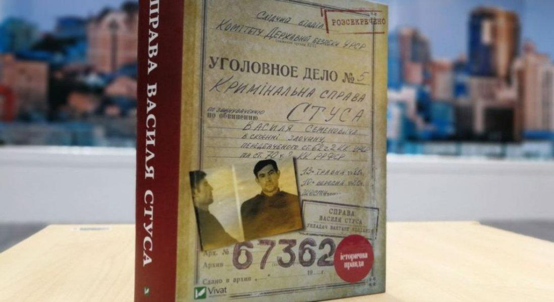 Ткаченко передає примірники «Справа Василя Стуса» низці бібліотек