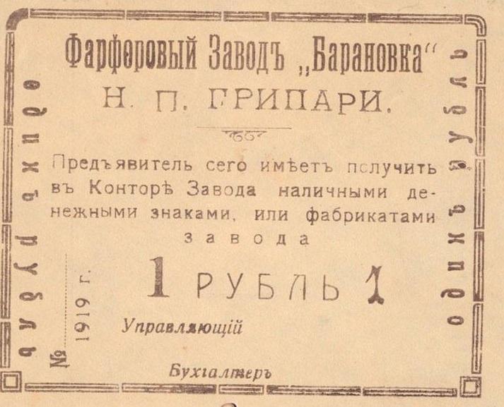 Акція Баранівського порцелянового заводу, 1919 р.