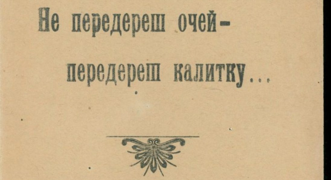 Як агітували на виборах в 1930-х роках в Луцьку