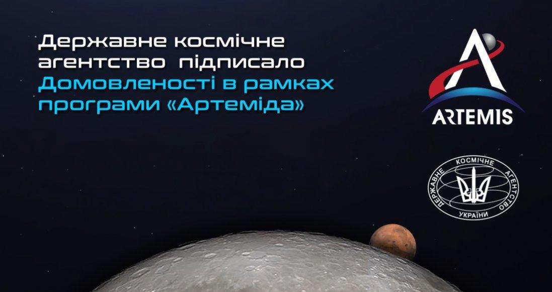 Україна спільно з NASA вивчатиме космос