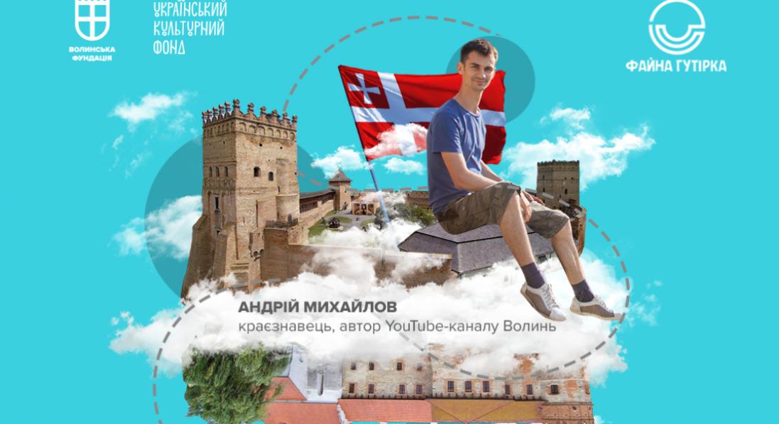 У Луцьку відбудеться файна гутірка: говоритимуть про історію й туризм