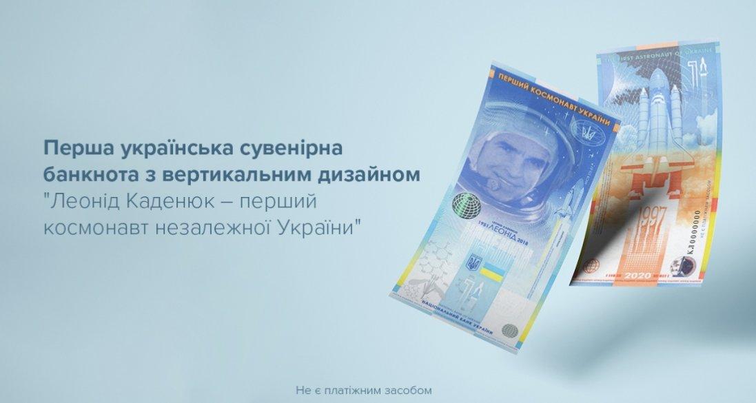 В Україні випустили сувенірну банкноту