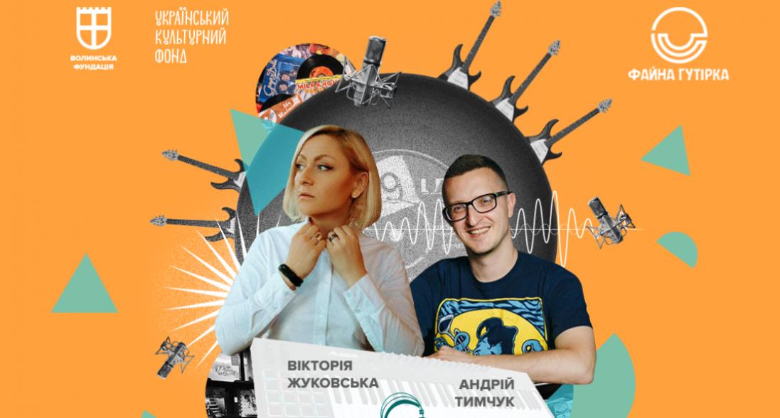 У Луцьку говоритимуть про українську музику на карантині