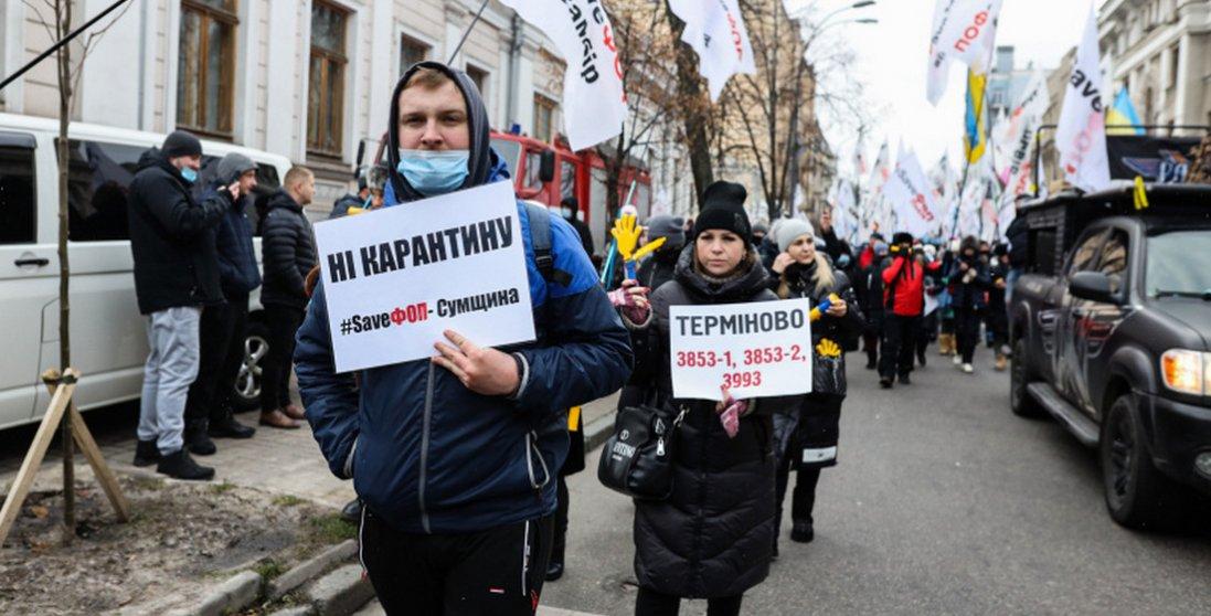 ФОПи перекрили центр Києва і рушили під Офіс Президента