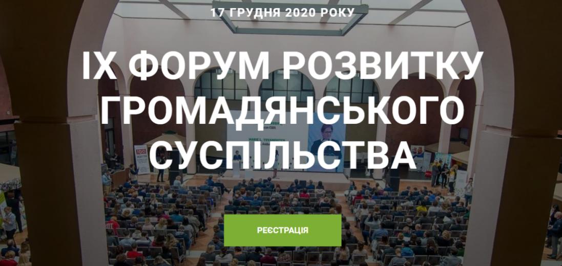 Волинян запрошують до участі у Форумі розвитку громадянського суспільства