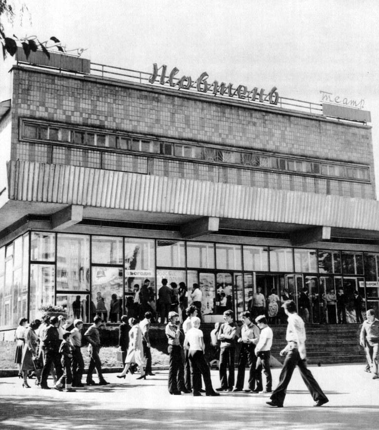 Кінотеатр «Жовтень» в Житомирі