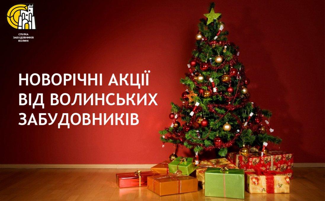 Подарунки під ялинку: новорічні акції від забудовників Волині