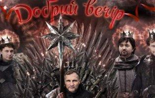 «Добрий вечір» у рок-версії: Vоплі Vідоплясова презентував  найвідомішу колядку України
