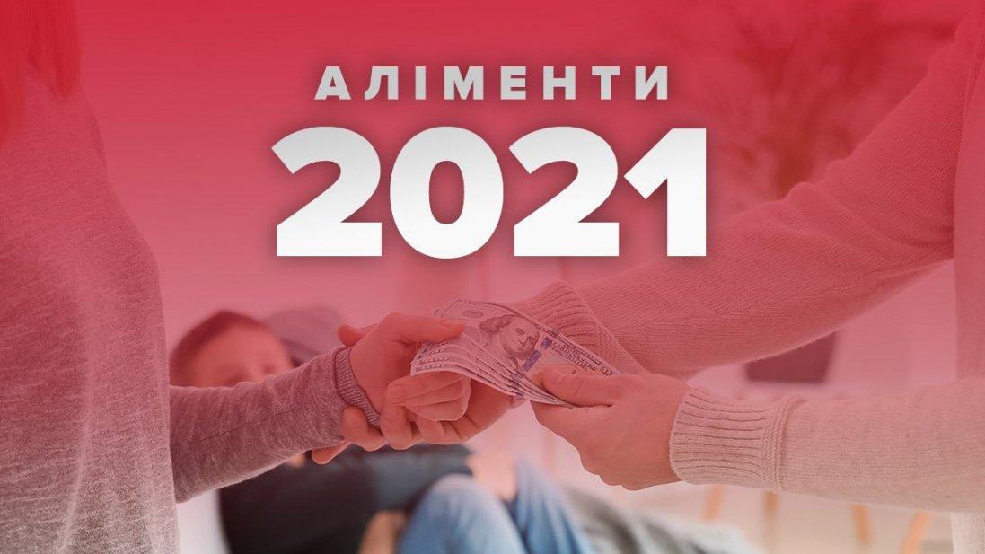 Аліменти-2021: якими вони будуть в Україні