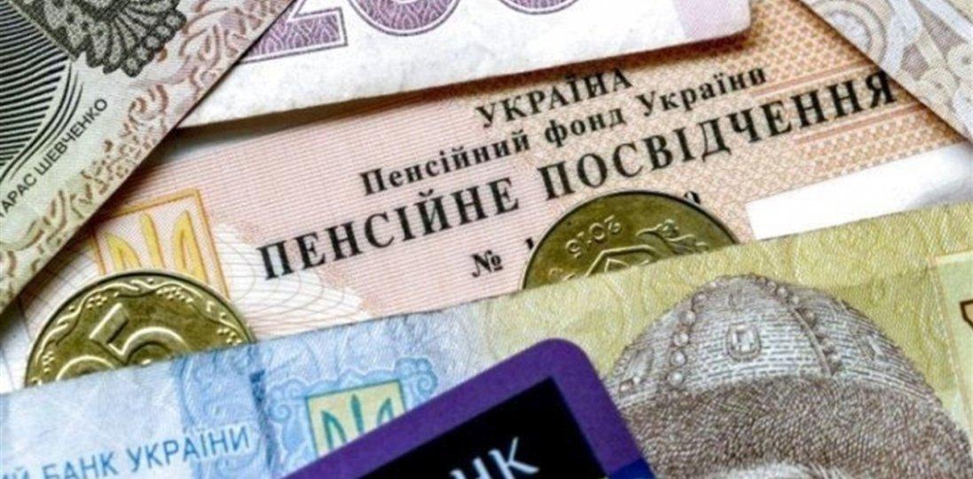 Коли в Україні почнуть платити по дві пенсії