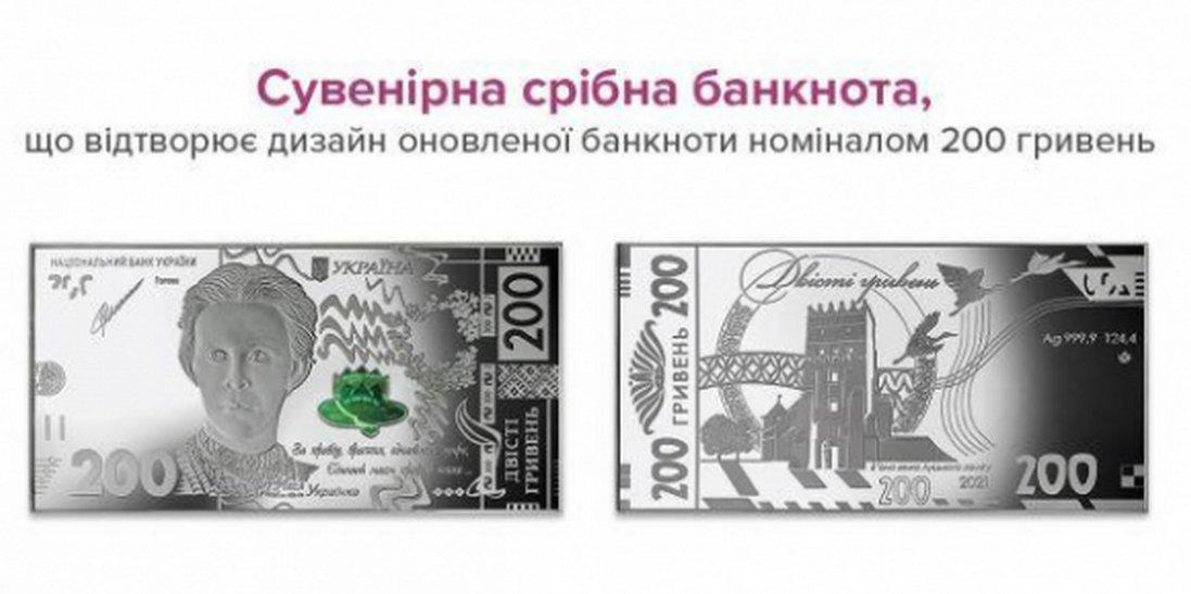 В Україні з'явилася срібна 200-гривнева купюра: якою вона буде