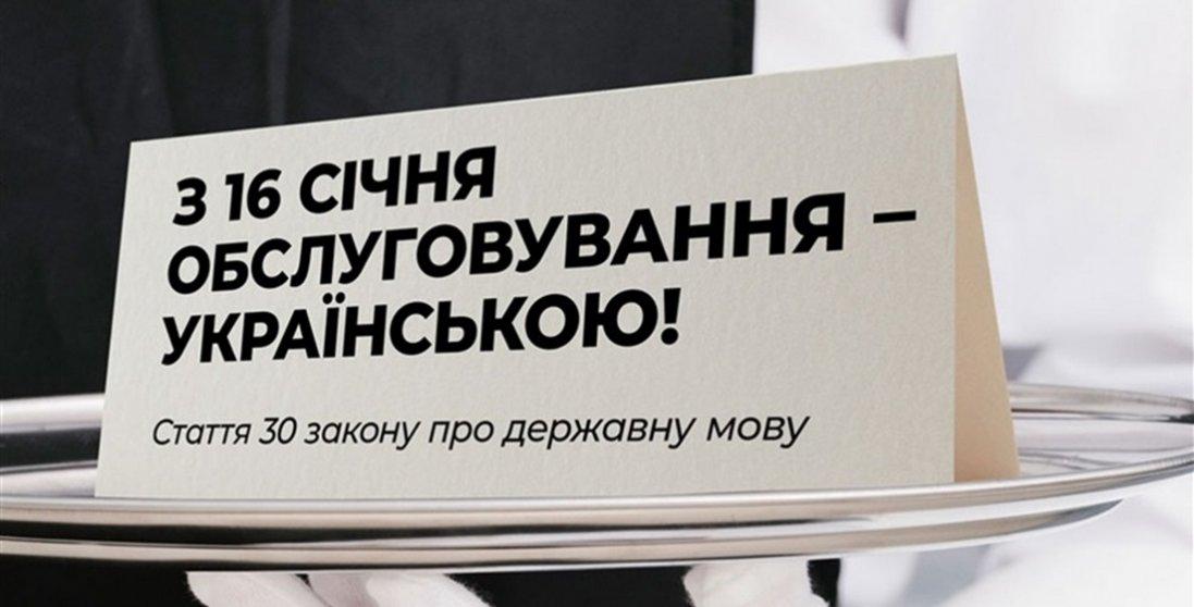 Коли будуть штрафувати за відмову обслуговувати клієнтів українською мовою
