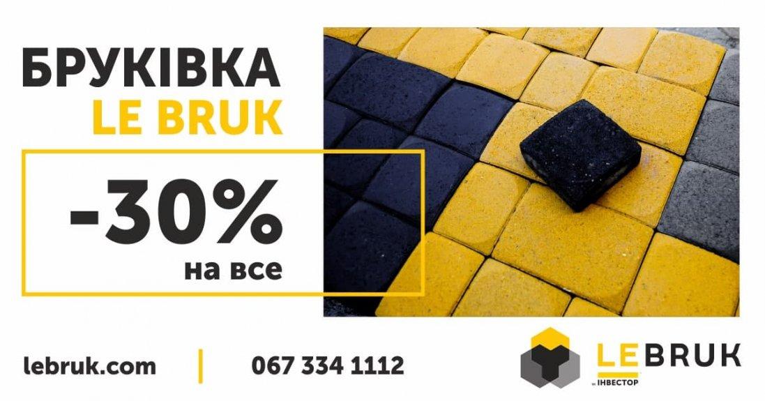 -30% на все: виробник бруківки LeBruk оголосив нову акцію