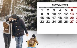 Скільки і коли відпочиватимуть українці в лютому