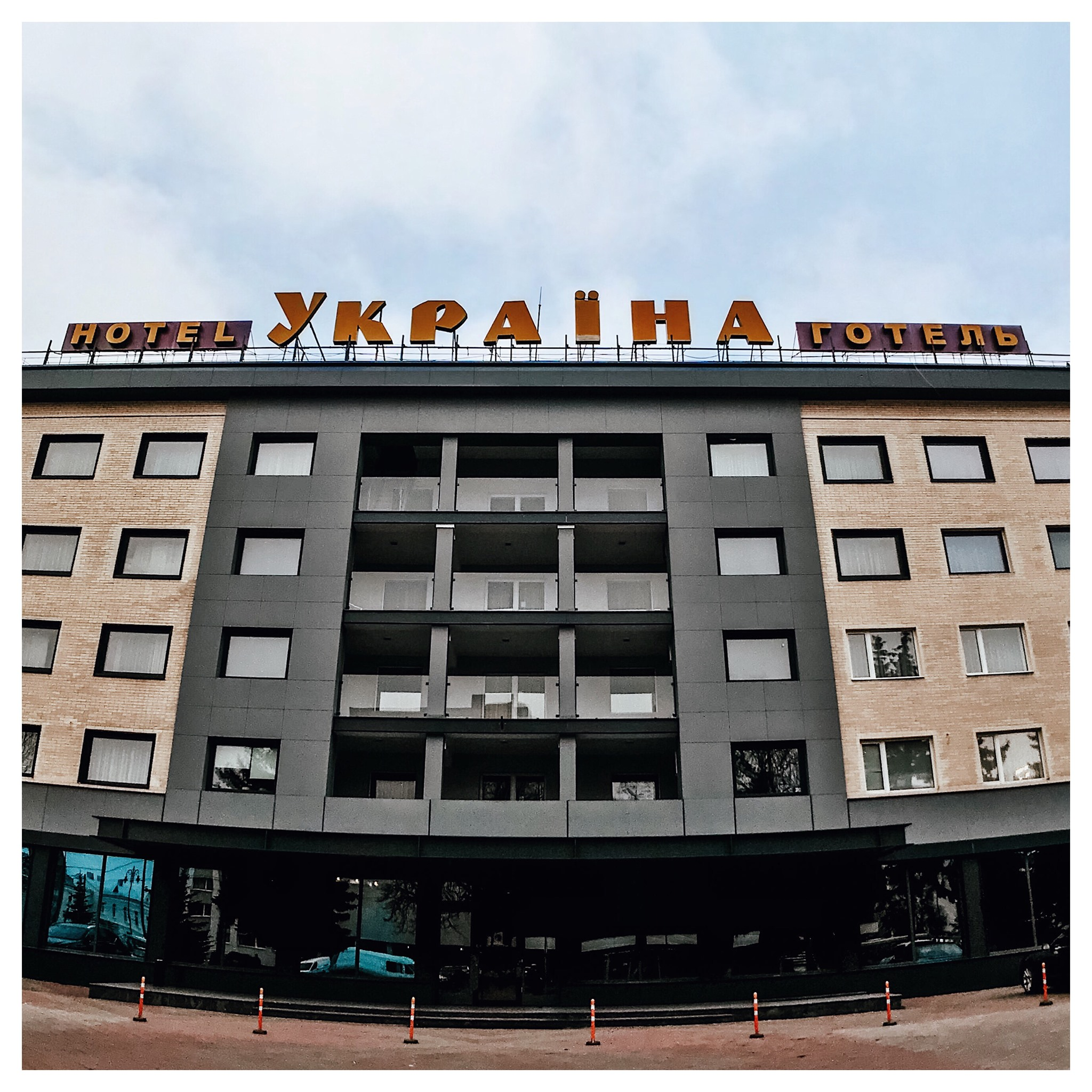 Сучасний готель «Україна»