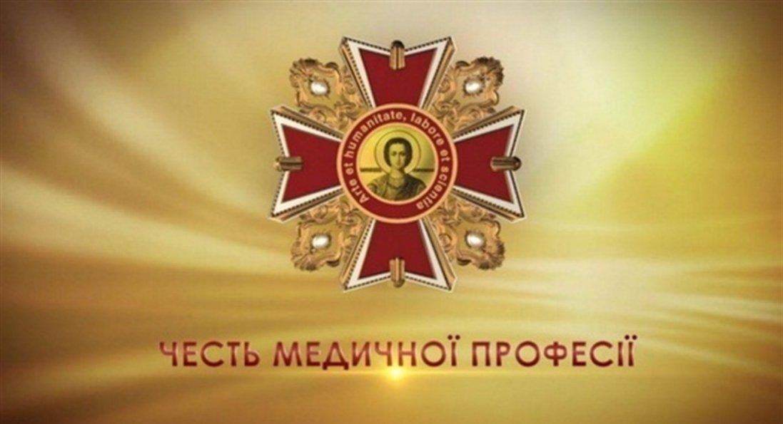 На Волині нагородять «Орденом Святого Пантелеймона»: хто зможе отримати