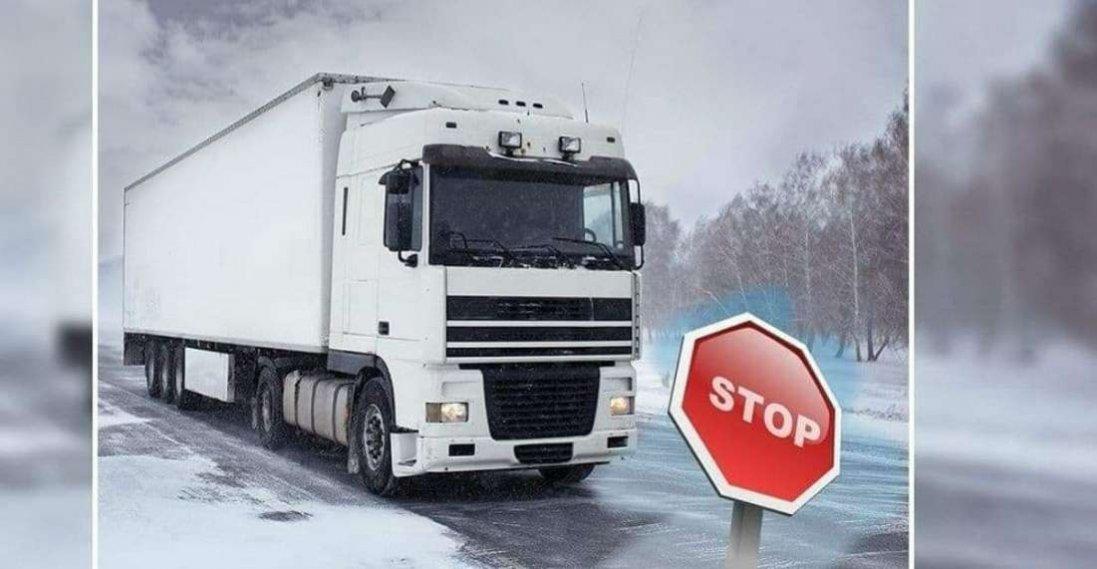 В яких областях України продовжили обмеження руху: список доріг