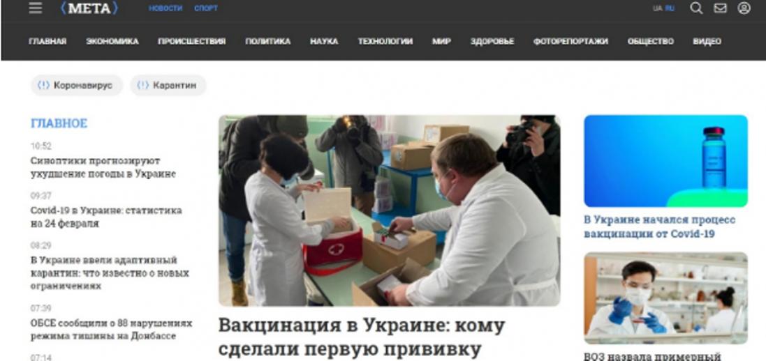 Один з найвідоміших порталів українського інтернету Meta.ua оновив функціонал
