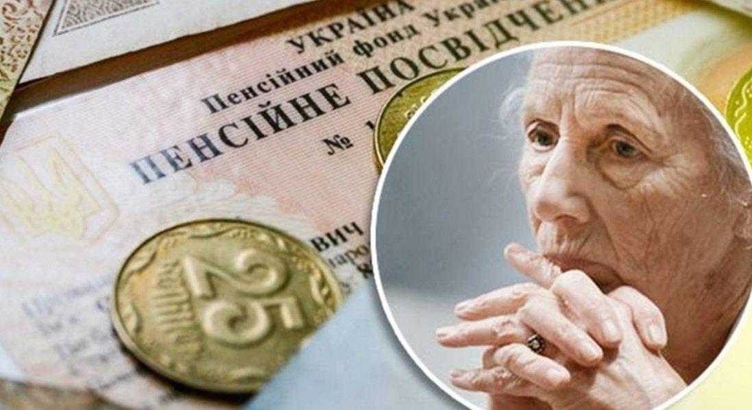 Пенсія в Україні: через скільки років перестануть платити