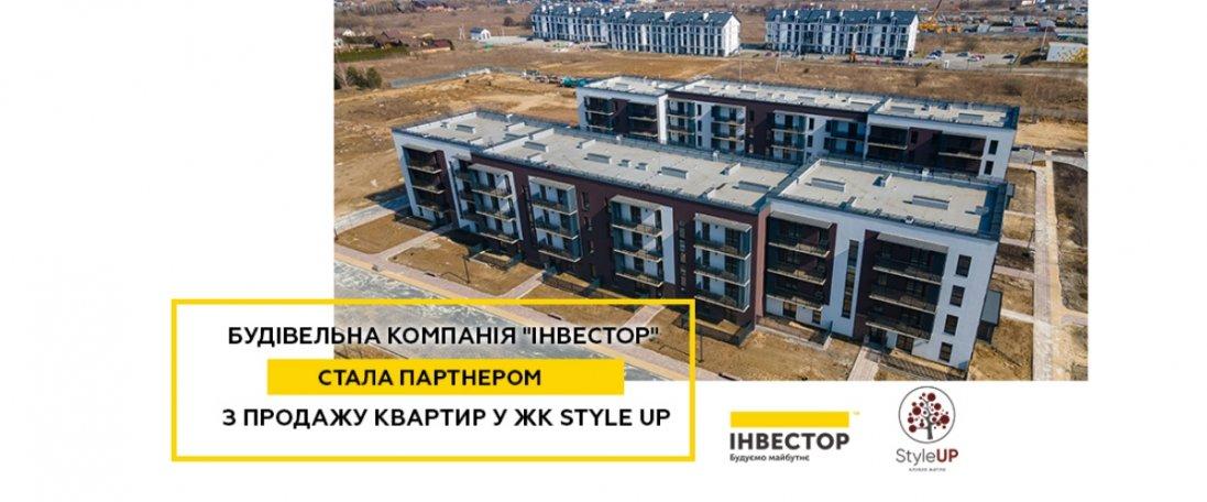 «Інвестор» став партнером з продажу квартир у ЖК«StyleUP»