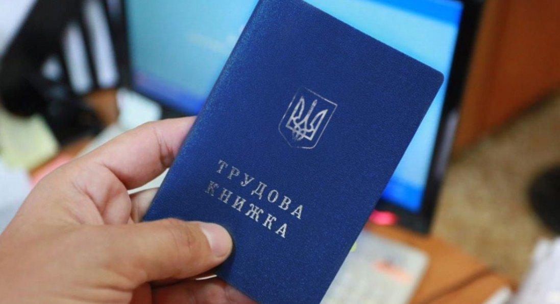 В Україні скасовують паперові трудові книжки: а як же пенсія?
