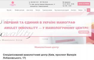 У пріоритеті Спеціалізованого мамологічного центру (м. Київ) - здоров'я і комфорт пацієнтів