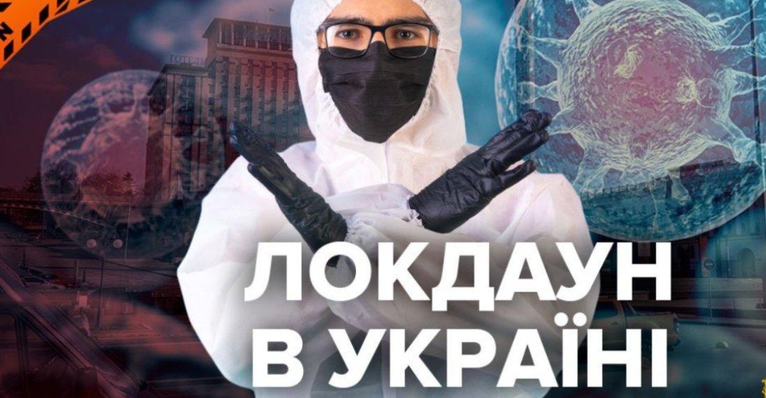 Карантин в Україні 2021: чи введуть у травні повний локдаун