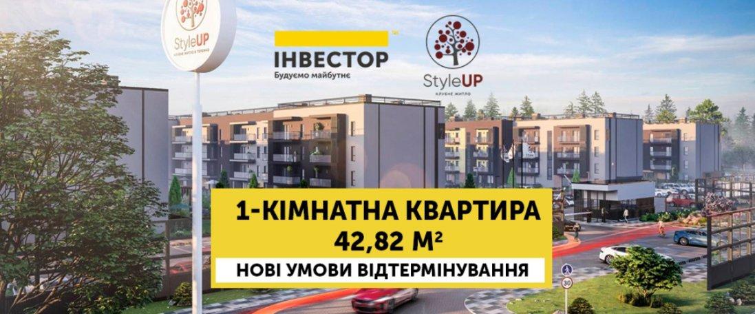 Нові умови відтермінування на квартири в ЖК «StyleUP»