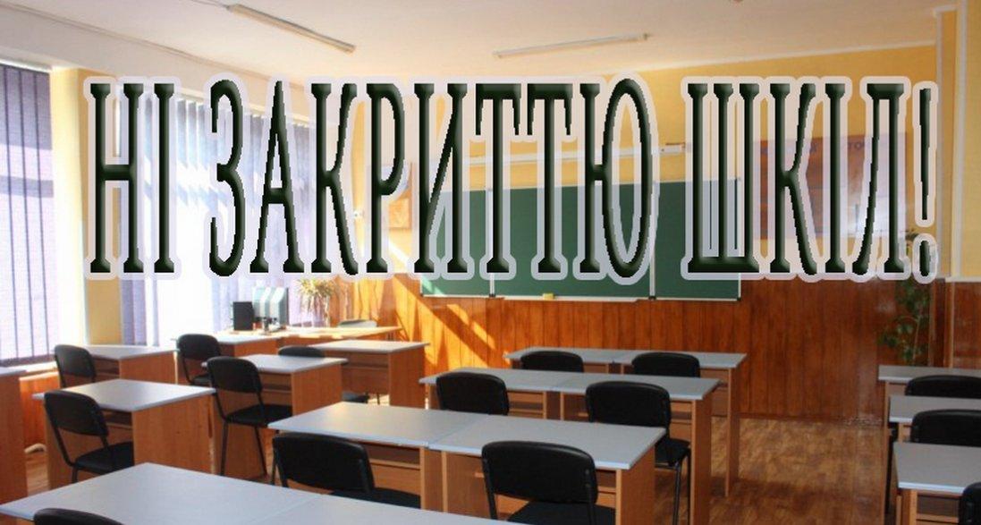 У громаді біля Луцька хочуть закрити 9 шкіл. Люди проти