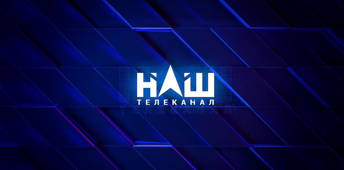 Для телеканалу «НАШ» призначили нові санкції