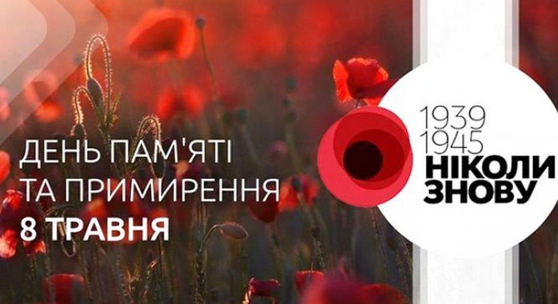 День пам'яті та примирення: кого в цей день шанує Україна