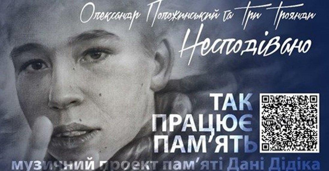 «Несподівано»: співак з Луцька Положинський презентував пісню пам'яті патріота