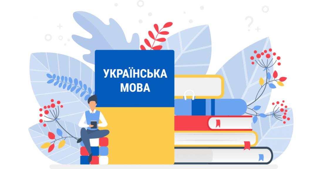 Апеляційний суд не підтримав скасування нового українського правопису